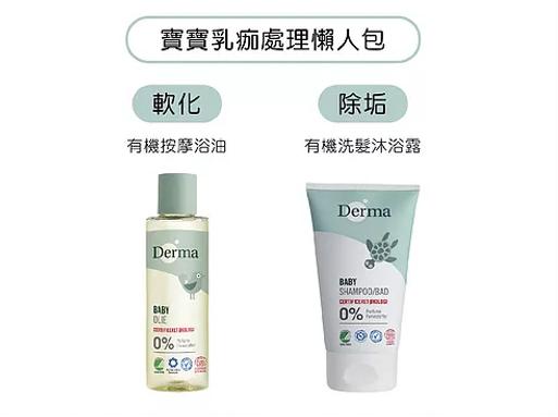 Derma有機按摩浴油有機洗髮沐浴露