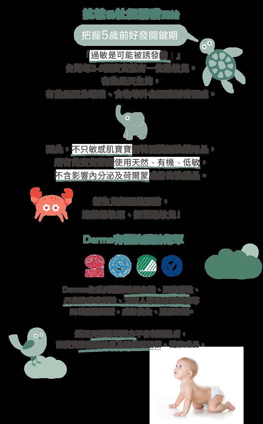 台灣每3個寶寶就有一個過敏兒,有些是因為有些是因為環境食物等外在因素誘發。因此不只敏感肌寶寶ㄒㄩ寶寶需要特別挑選洗護用品,所有的寶寶都應使用天然,有機,低敏,不含影響內分泌及賀爾蒙成份的洗護品,拒當過敏兒