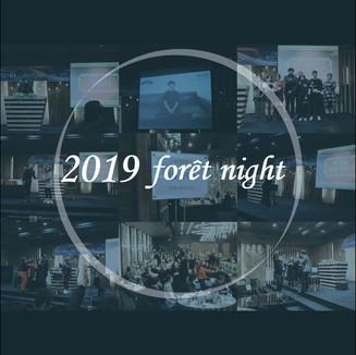2019 포레 종무식 foret night