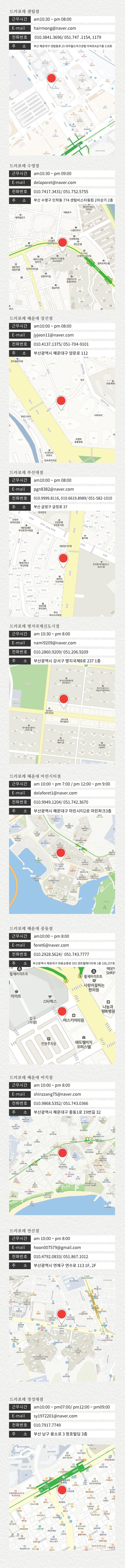 드라포레지점별목록_210302_지도.jpg