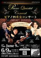 OIST講堂 ピアノ四重奏コンサート 黒川侑 澤和樹 谷口賢記 酒井茜