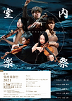 室内楽祭2021 東京文化会館.png
