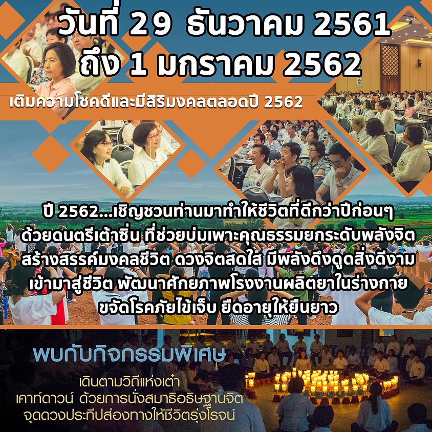 เสริมสร้างพลังกายจิต ต้อนรับปีใหม่ 2562