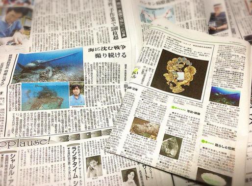 朝日新聞、読売新聞にご紹介いただきました。
