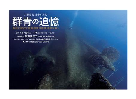 「群青の追憶」大阪で開催!
