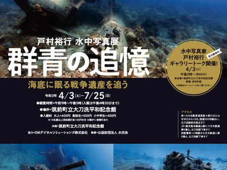 「群青の追憶」福岡・大刀洗で開催