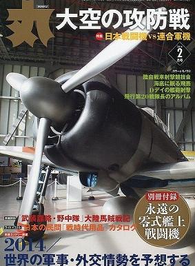 月刊丸 2014年2月号『海底に眠る飛燕』インドネシア・チェンデラワシの海から