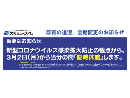 「群青の追憶」大和ミュージアム臨時休館に伴い会期変更のおしらせ