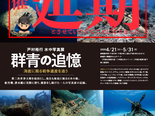 舞鶴「赤れんがパーク」での写真展延期のお知らせ