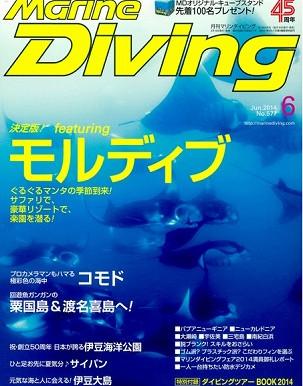 月刊マリンダイビング6月号