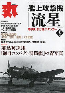 月刊 丸 2014年8月号より連載開始。第一回目は艦上攻撃機「天山」