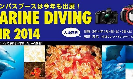 4/4,5.6と池袋で行われるマリンダイビングフェア2014でセミナーをします!