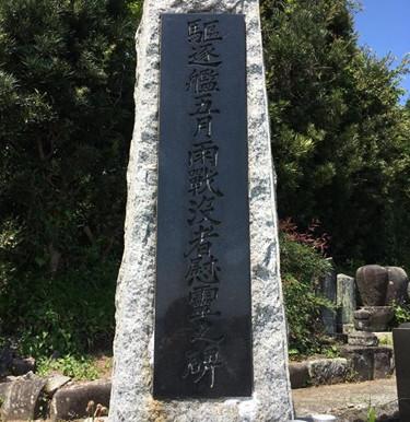 駆逐艦「五月雨」慰霊碑へ