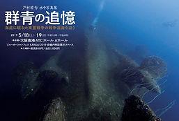 群青の追憶関西.jpg