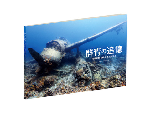 写真集「群青の追憶」amazonで取扱開始!