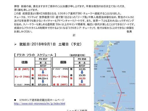 成田⇒チューク直行便就航。