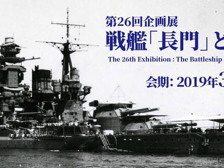 戦艦「長門」と日本海軍トークイベント開催!