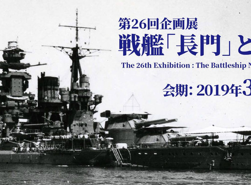 呉の大和ミュージアムで講演をします。