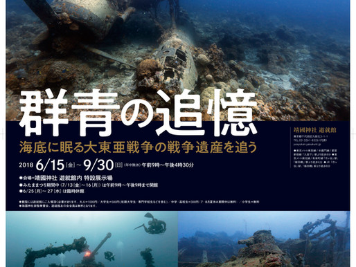 群青の追憶〜海底に眠る大東亜戦争の戦争遺産を追う〜写真展開催。