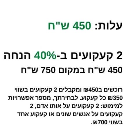 שני קעקועים ב40% הנחה