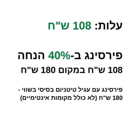 פירסינג ב 40% הנחה