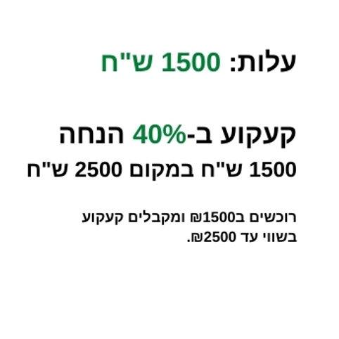 "קעקוע ב 1500 ש""ח במקום  2500 ש""ח"