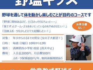 【野塩キッズ】7/12(日)10時開催
