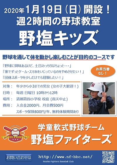 野塩キッズコース_20200105.png