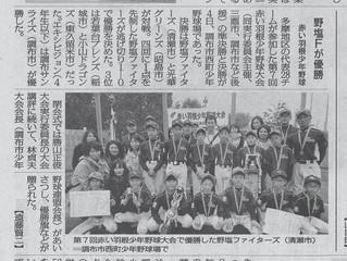 【シニア】赤い羽根少年野球大会優勝の記事が新聞に掲載されました