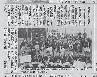 毎日新聞2018年11月6日(切り抜き).jpg