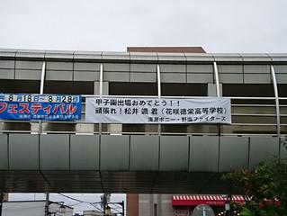清瀬駅に横断幕