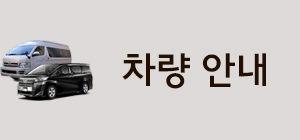차량소개.jpg