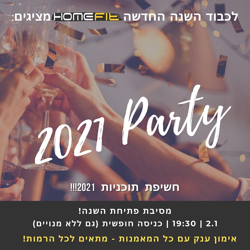 מסיבת השנה החדשה! 2021