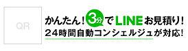 PC用LINEバナー01.jpg