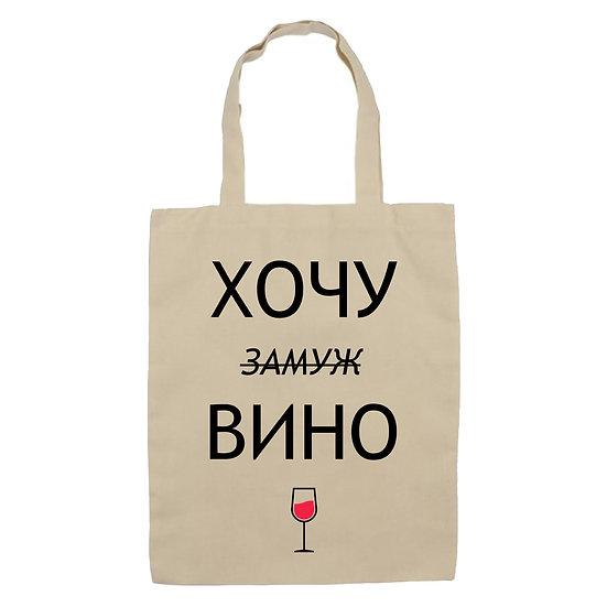 """Еко-торба """"Хочу вино"""""""
