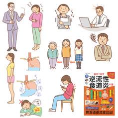 宝島社「自分で治す逆流性食道炎の本」