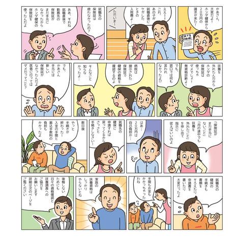 自動車メーカー健保広報誌