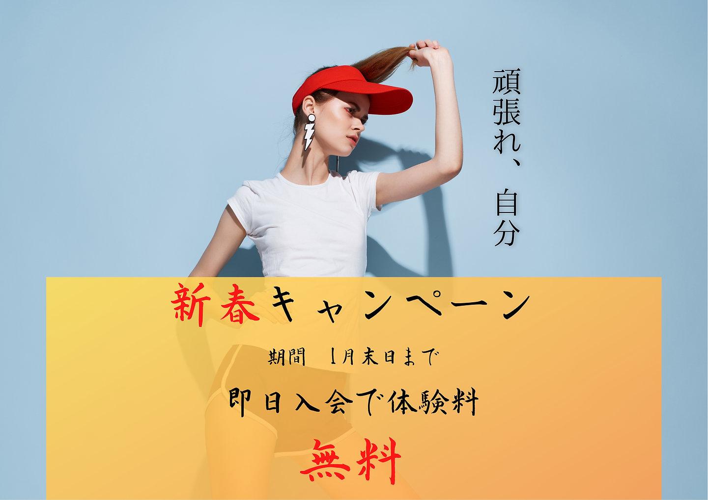 ニューイヤーキャンペーン.jpg