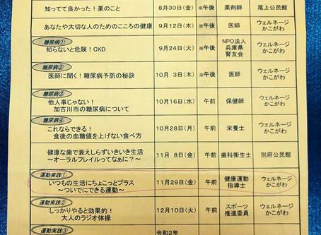 今日は、ウェルネージかこがわで、令和元年度加古川市「健康づくり講座」の講師をさせていただきます!(^o^)/