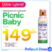 Picnic baby  149 copy.jpg