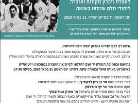 עצרת זיכרון ואזכרה ליהודי חלם