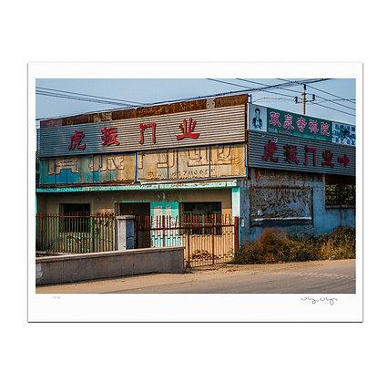 Huanghuacheng Building Print