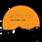 לוגו-סופי-שקוף (1).png