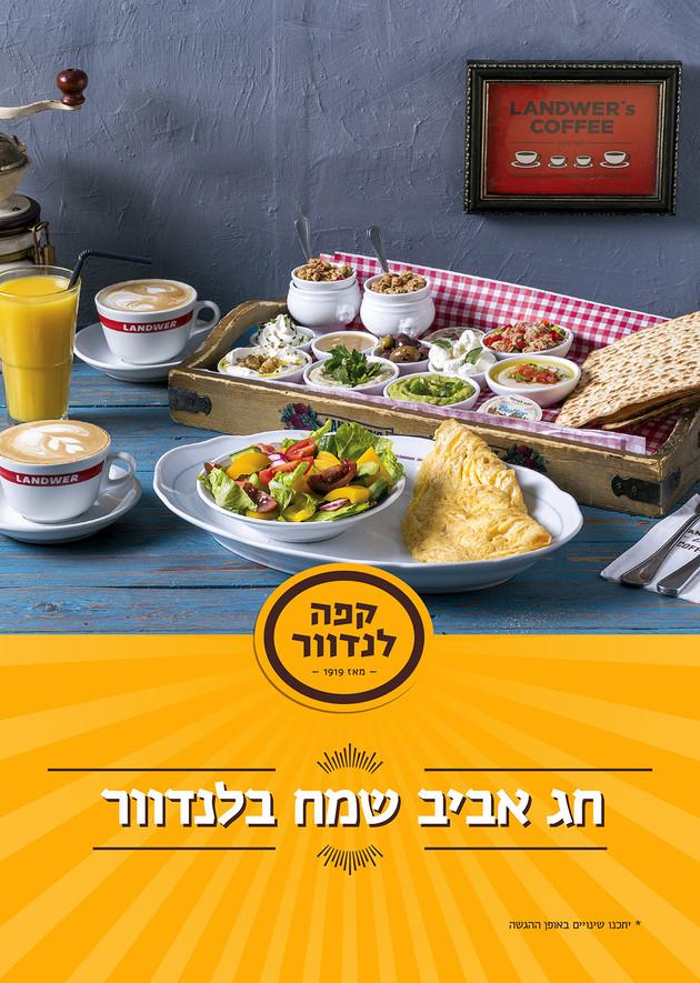 91-337 Breakfast 309X220 press.jpg