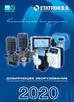 Новый каталог ETATRON 2020