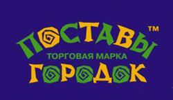 ОАО Поставский молочный завод