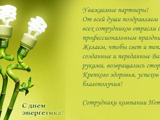 С днем энергетика!