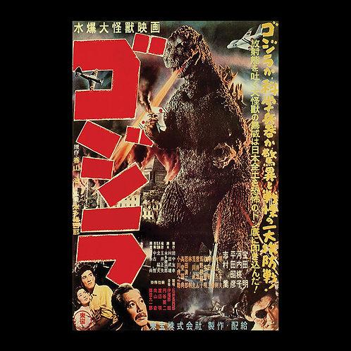 Japanese Godzilla T-Shirt