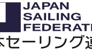 日本セーリング連盟会員登録情報について!