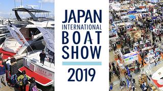ジャパンインターナショナルボートショー2019のご案内